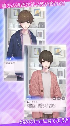 私のヒモ男RE~ダンボールの恋人~のおすすめ画像1