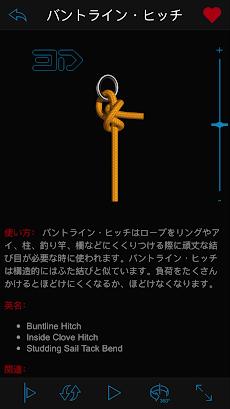 ロープの結び方 - ノット 3D アプリ Knots 3Dのおすすめ画像4