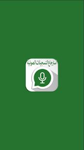 استرجاع التسجيلات الصوتية للواتس اب - náhled