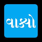 Gujarati Vakyo