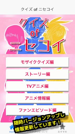 クイズ of ニセコイ 無料クイズゲームアプリ