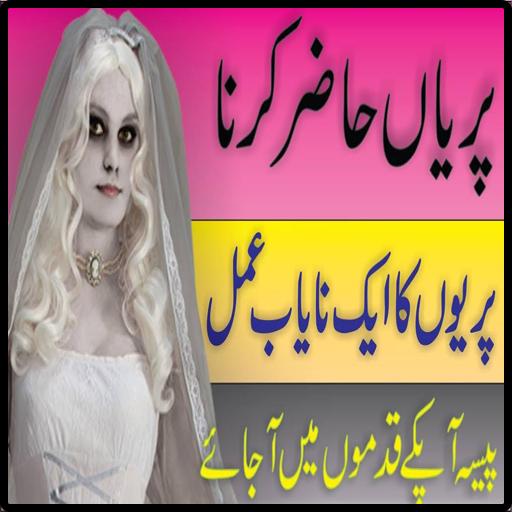 Pariyon Ko Hazir Krna Wazifa