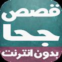 قصص جحا بالصوت بدون انترنت icon