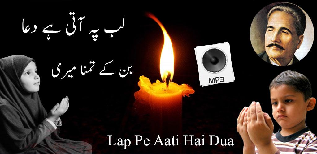 Download Lab Pa Aati Hai Dua Urdu Poem APK Latest Version App For Android Devices