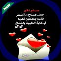 صور و رسائل صباحية و مسائية icon