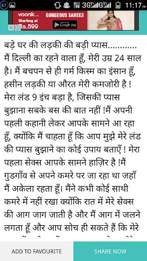 Hindi Nonveg Story Screenshot 1 Hindi Nonveg Story Screenshot 2