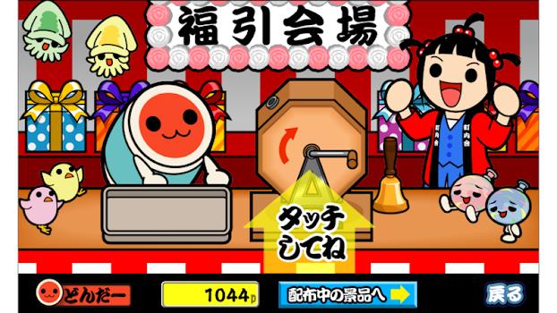 太鼓の達人プラス★新曲取り放題!