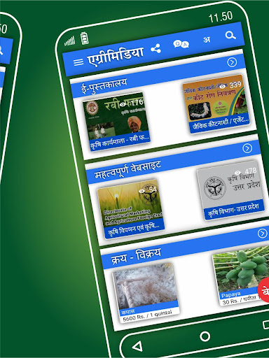 AgriMedia Video App : Kisan Mitra in Agriculture 1.3.8.0 screenshots 7