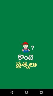 Telugu Funny Questions Images : telugu, funny, questions, images, Konte, Prasnalu, Telugu, Funny, Questions, Windows, Download, Com.telugu.konte.prasnalu.tamashaprasnalu