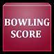 ボウリングスコア記録 - Androidアプリ
