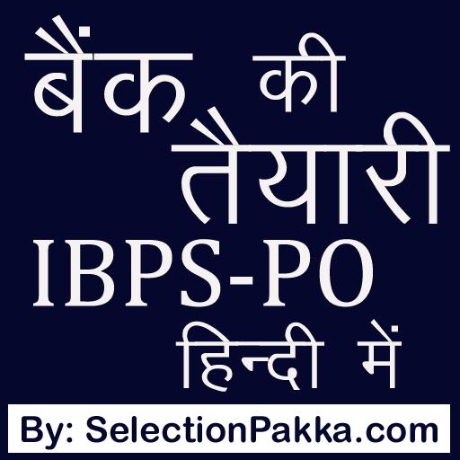 Bank Exam Preparation in Hindi:  IBPS-PO