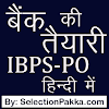 Bank Exam Preparation in Hindi:  IBPS-PO
