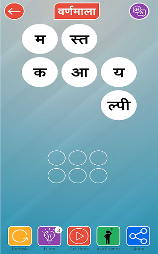 Varnmala (वर्णमाला) - Hindi Word Puzzle Game! screenshot 4