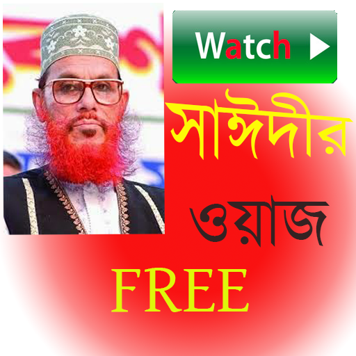 Saidi Waz সাইদি ওয়াজ