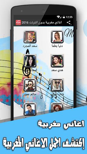 اغاني مغربية بدون انترنت 2016