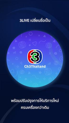 Ch3Thailand 2.0.3 screenshots 1