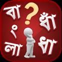 বাংলা ধাধা ও উত্তর ~ Bangla Puzzle icon