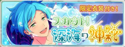 【あんスタ】「スカウト!深海の神秘」開始!