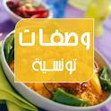 وصفات تونسية سهلة icon