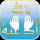 Du3a2 Ya Allah - Islam Quran Download on Windows