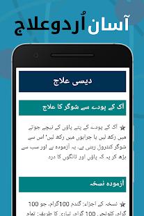 Download Sugar Bimari Ka Ilaj For PC Windows and Mac apk screenshot 13