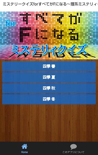 無料娱乐AppのミステリークイズforすべてがFになる~理系ミステリィ~|記事Game
