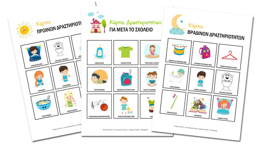 Κάρτες Δραστηριοτήτων