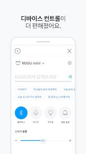 App 누구 - NUGU, 세상을 깨우는 AI APK for Windows Phone
