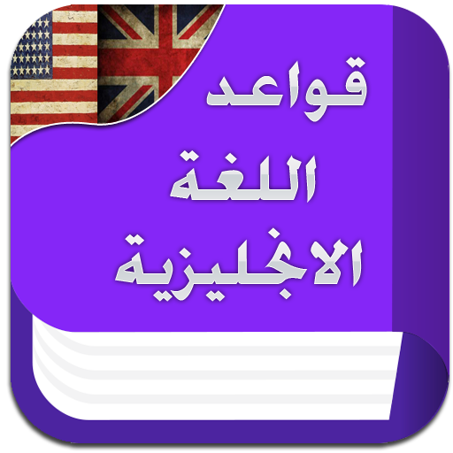 قواعد اللغة الانجليزية كاملة