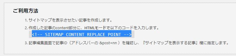 サイトマップのページに貼り付けるためのコードが表示されているので、選択してコピーしておきます