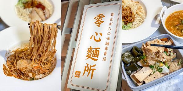 零心麵所馬公店 (已歇業)