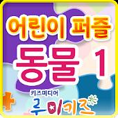 루미키즈 : 어린이 퍼즐 동물1