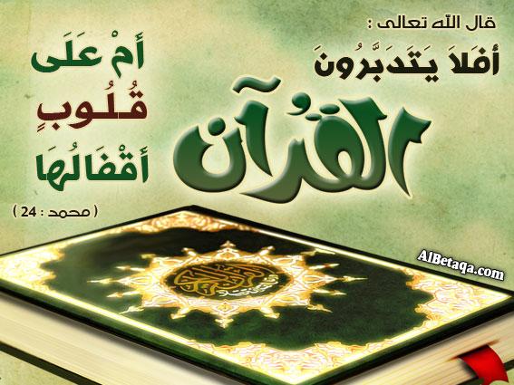 أسئلة لأهل القرآن ( ضع هنا أسئلتك في معاني الآيات والكلمات والربط وما يشكل عليك.. ) C05NtV0rghDCAKHky5mK5NvQMjcgQdv56MJKPhJwA8ZUgjommOBZZV-5gb0HR_sonI4q1PZTN-C_lQDODE81UcerryYBfgPhl8Mpblyr8uZcX-0zBlj6oGewXv_kuhSF=s800