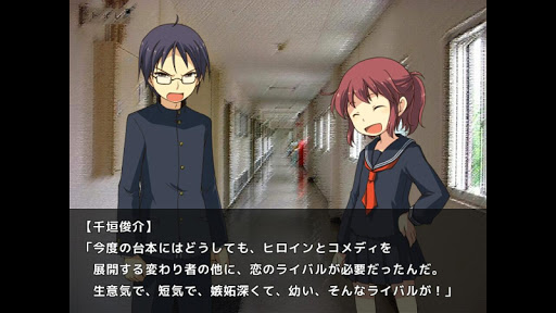 演劇少女は古都鎌倉を雪で潰す【無料ノベルゲーム】
