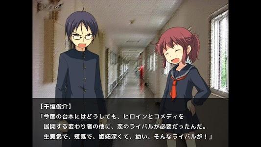 演劇少女は古都鎌倉を雪で潰す【無料ノベルゲーム】 screenshot 0