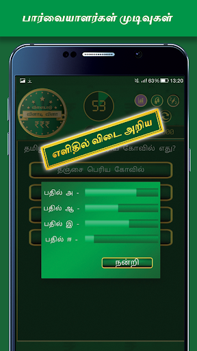 Tamil Quiz Game 21 screenshots 22