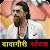 Dadagiri Status file APK Free for PC, smart TV Download