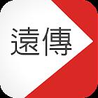 遠傳電信 icon