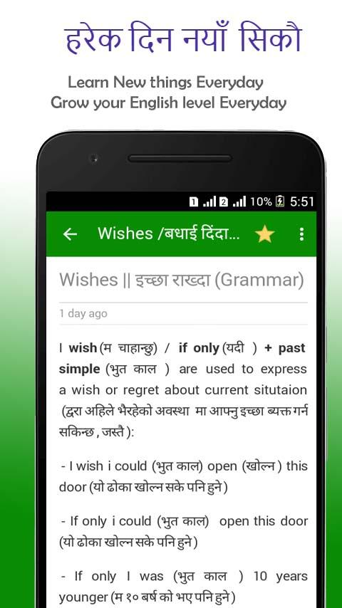 Learn Nepali To English - Android Apps on Google Play
