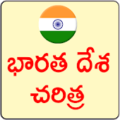 Indian History Telugu