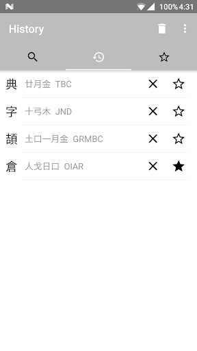 Cangjie Dictionary screenshot
