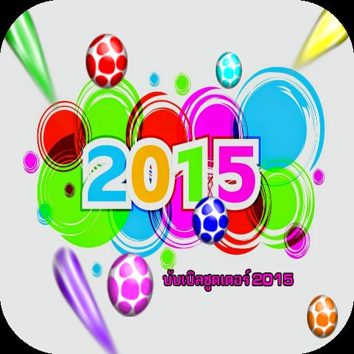 บับเบิลชูตเตอร์ 2015