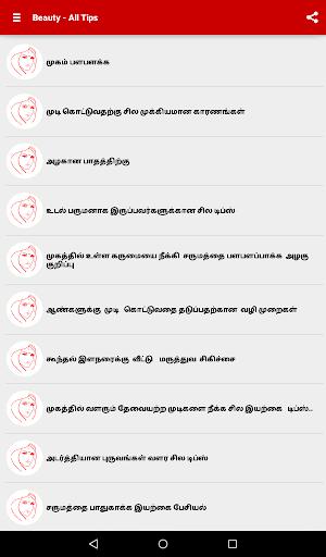 Beauty Tips in Tamil 1.3 screenshots 2
