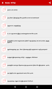 Beauty Tips in Tamil- screenshot thumbnail