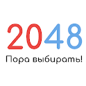 2048 - Пора выбирать! icon