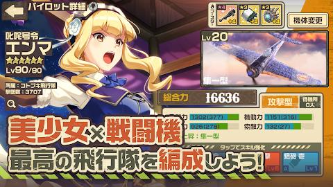 荒野のコトブキ飛行隊 大空のテイクオフガールズ! - 戦闘機×美少女のレシプロ空戦RPG -のおすすめ画像1