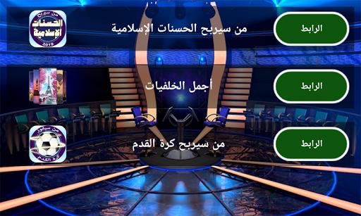 من سيربح المليون 2020 screenshot 5