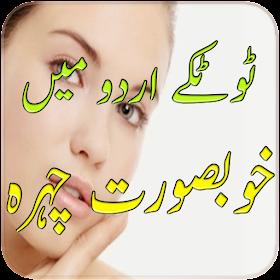 Beautifull Skin Care Tips