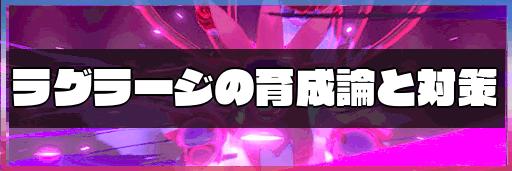 ラグラージ 盾 ポケモン 剣
