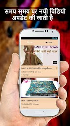 Sewing Guide - सिलाई सीखे APK screenshot thumbnail 7